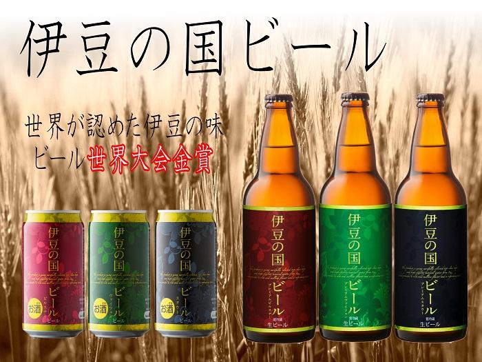 バイキングレストランにある釜で醸造される「伊豆の国ビール」