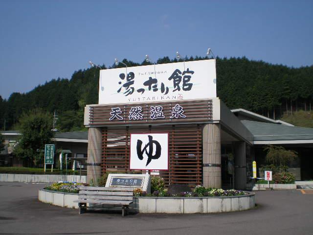 飛騨金山温泉 湯ったり館