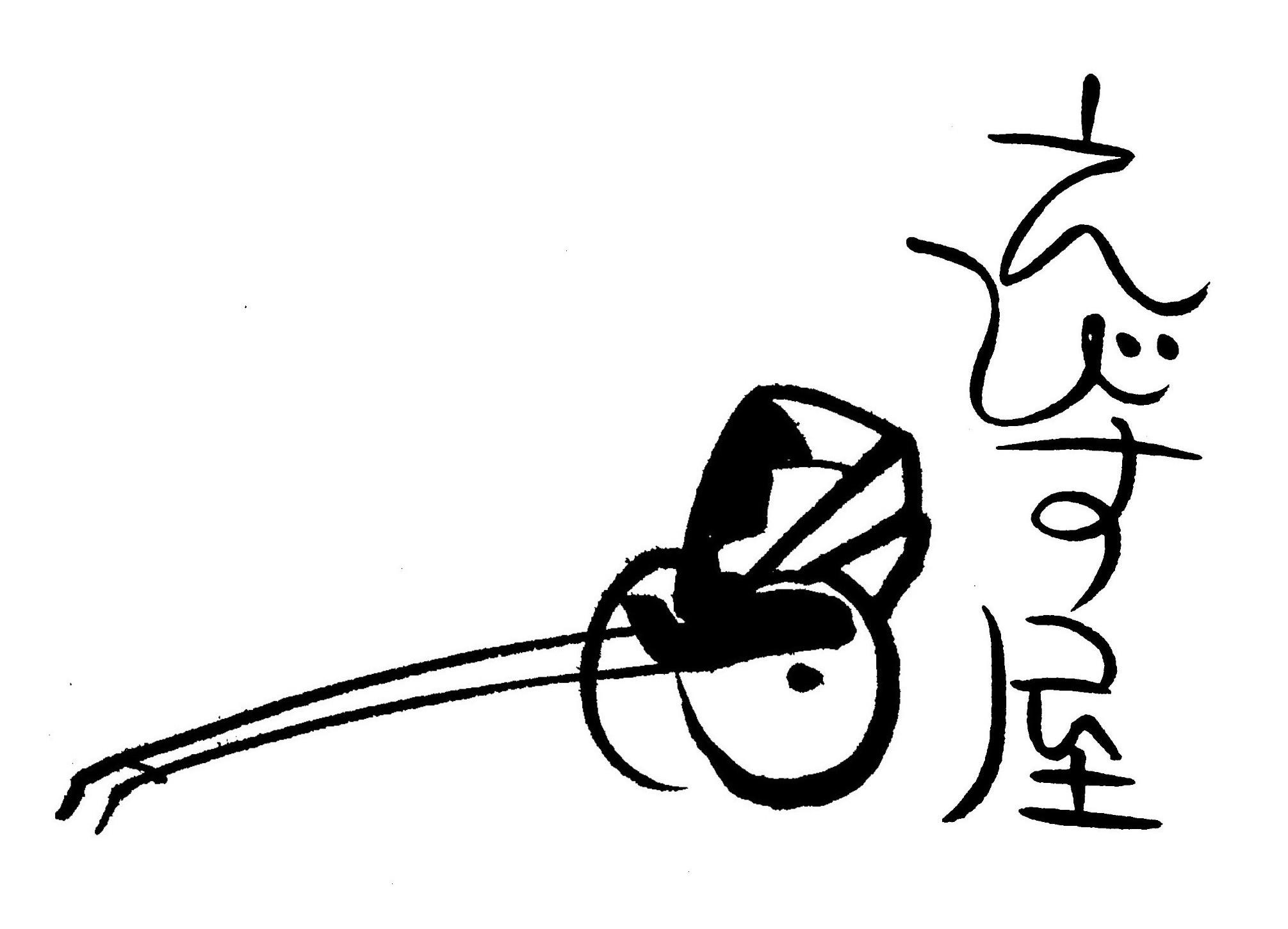えびす屋 小樽