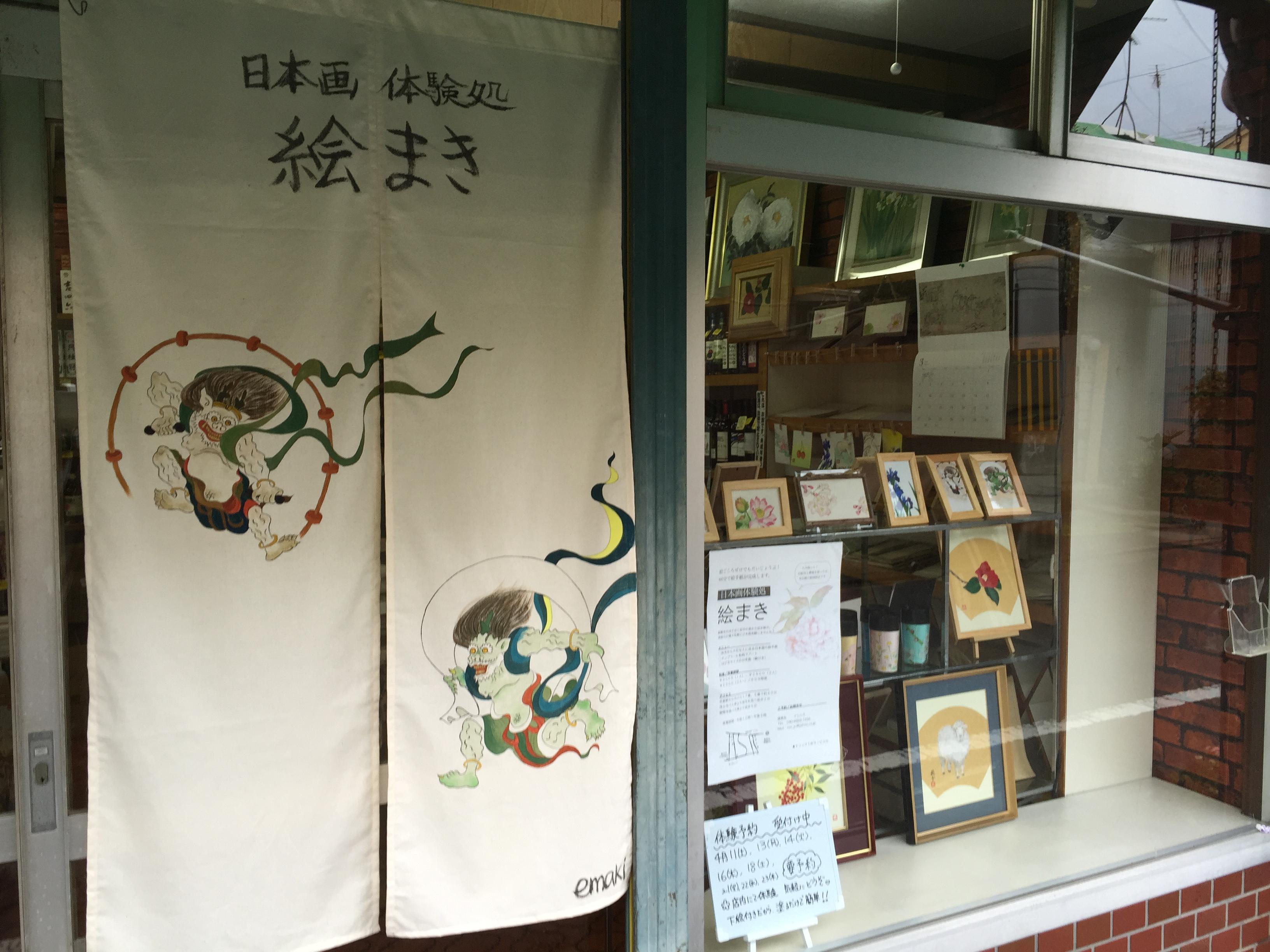日本画体験処 『絵まき』