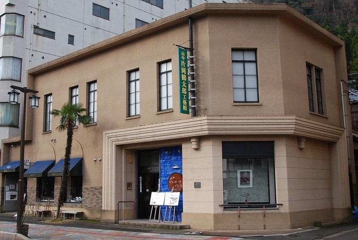 片岡鶴太郎工藝館