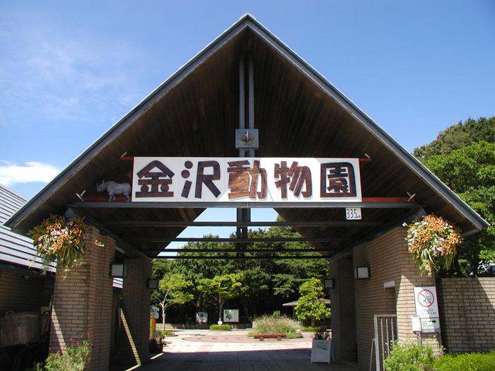 緑豊かな金沢自然公園内にある