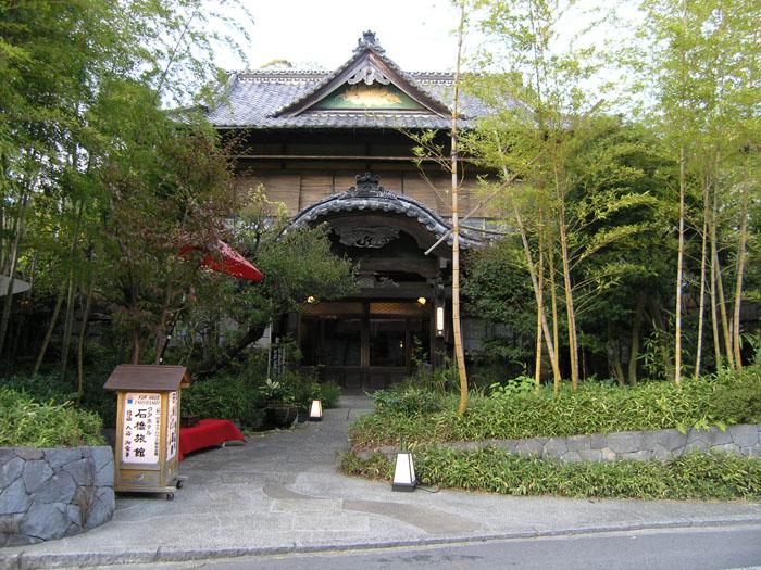 クアハウス石橋旅館