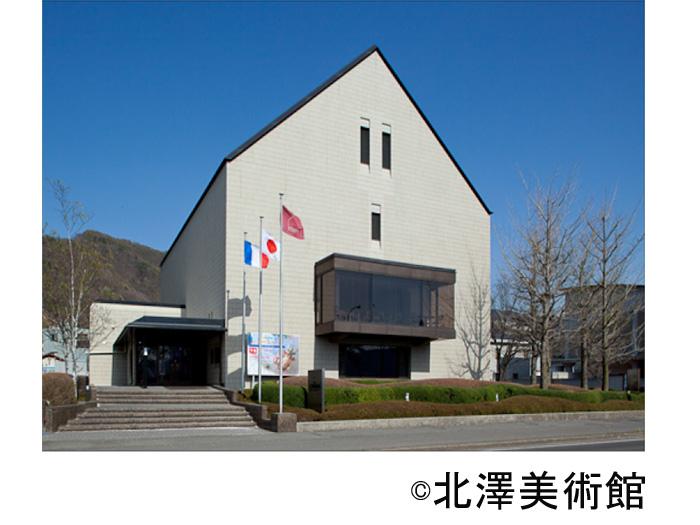北澤美術館の外観