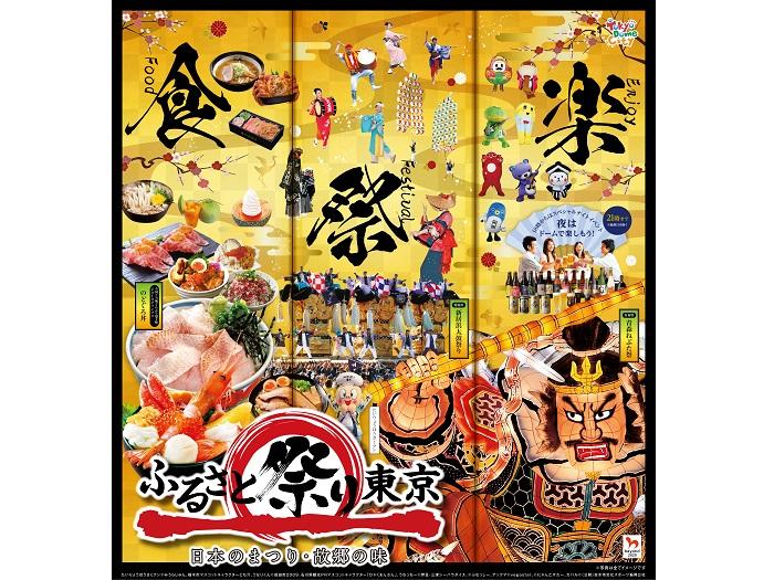 ふるさと祭り東京2020 ~日本のまつり・故郷の味~