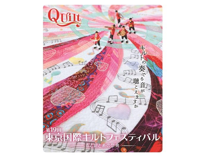 第19回 東京国際キルトフェスティバル~布と針と糸の祭典~