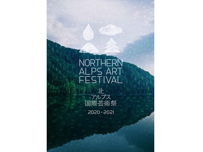北アルプス国際芸術祭2020 - 2021