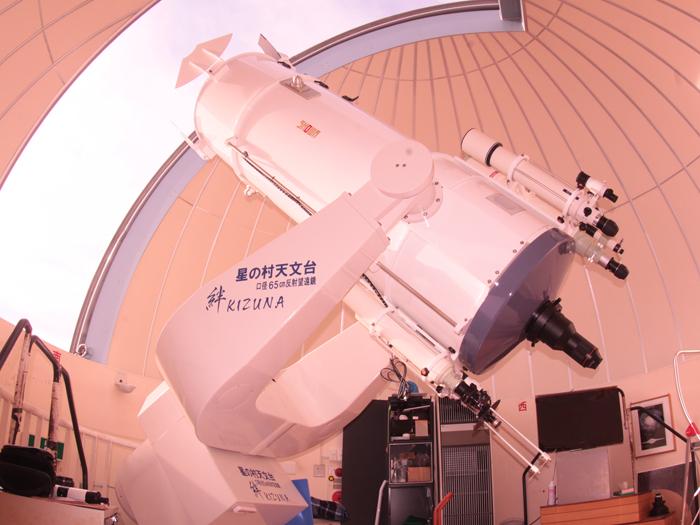 口径65cm望遠鏡。愛称は「絆」