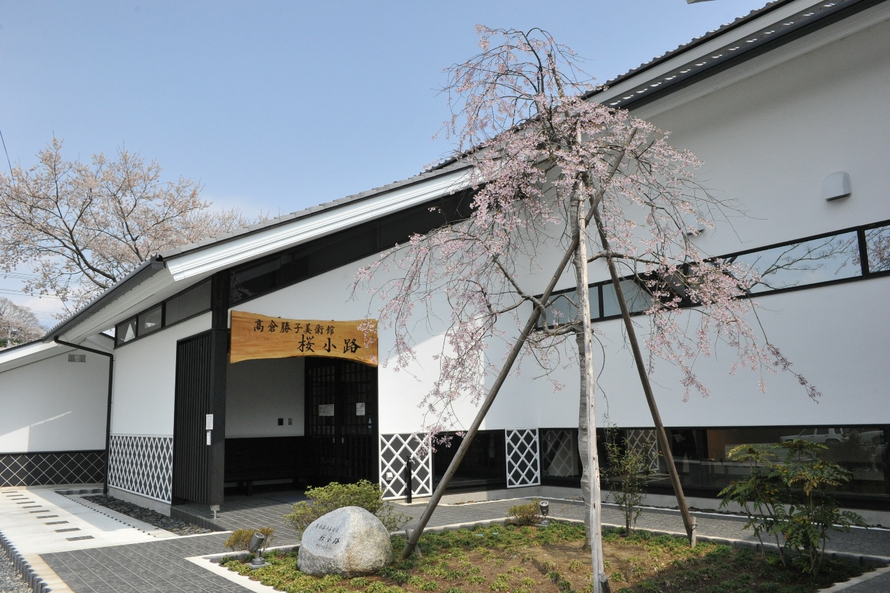 登米市 高倉勝子美術館 桜小路