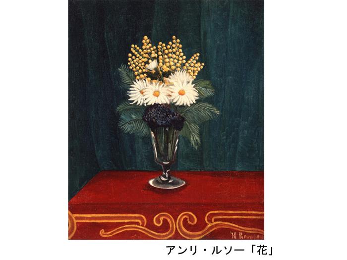 アンリ・ルソー「花」