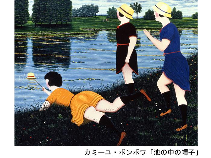 カミーユ・ボンボワ「池の中の帽子」