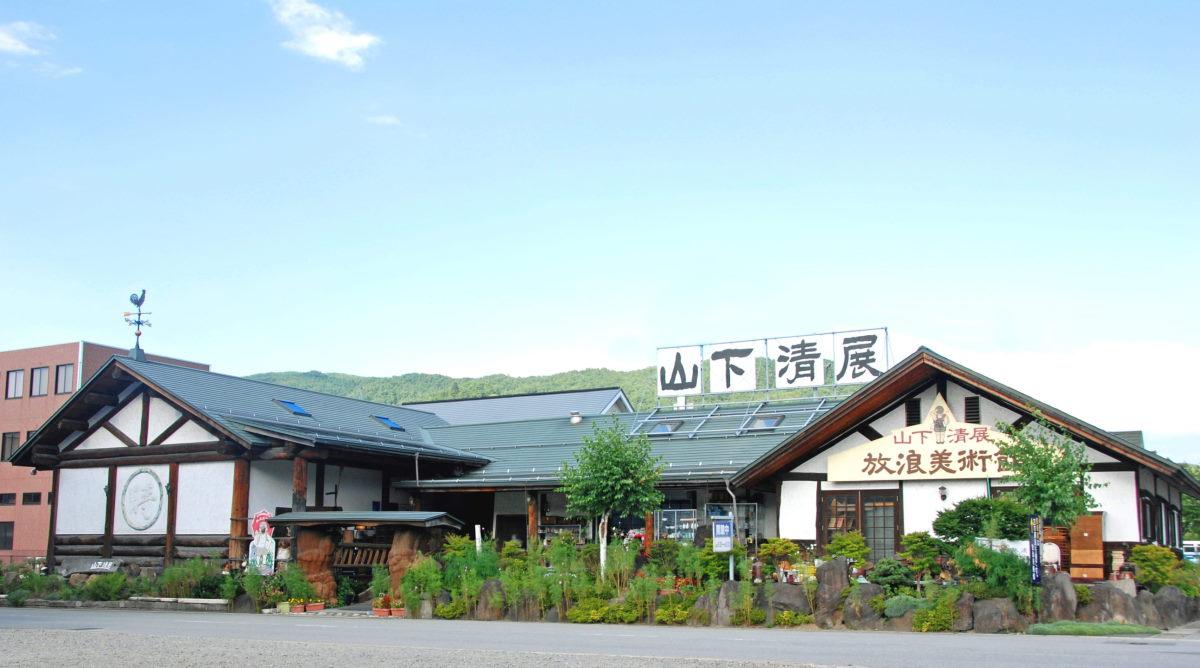 山下清・放浪美術館