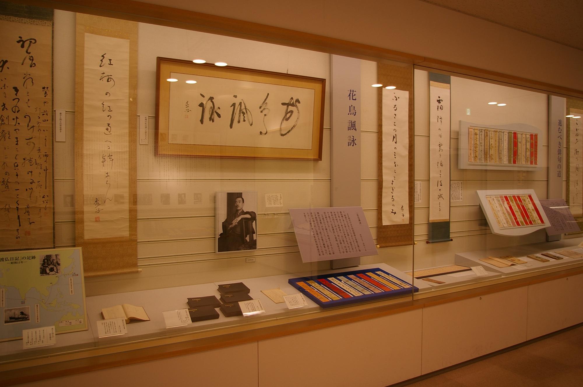 虚子記念文学館