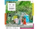 【当日割引券】六甲ミーツ・アート芸術散歩2021鑑賞パスポート