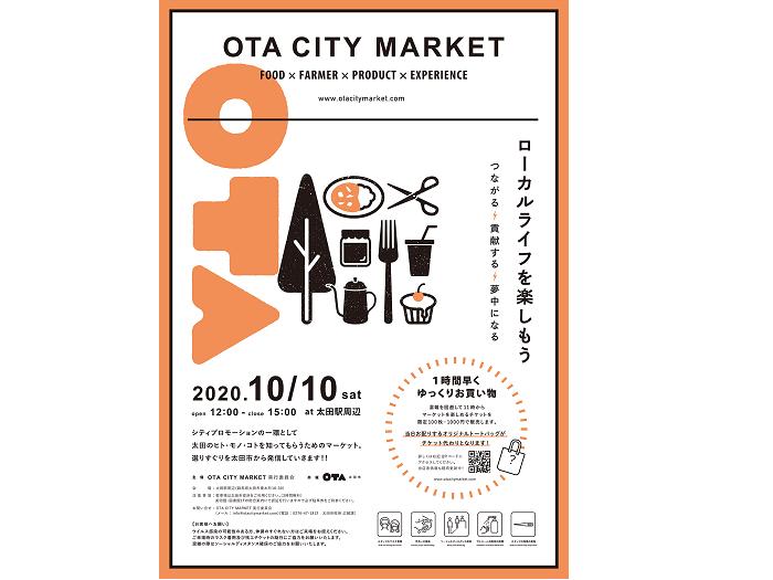 【開催日10月10日⇒11月28日に延期】OTA CITY MARKET
