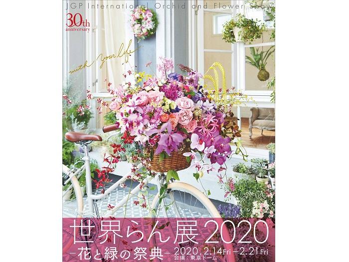 世界らん展2020ー花と緑の祭典ー