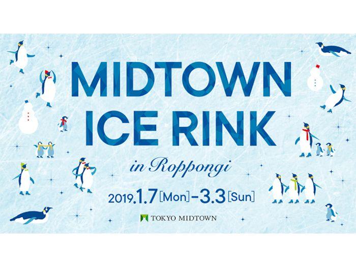 MIDTOWN ICE RINK in Roppongi(東京ミッドタウン 芝生広場)