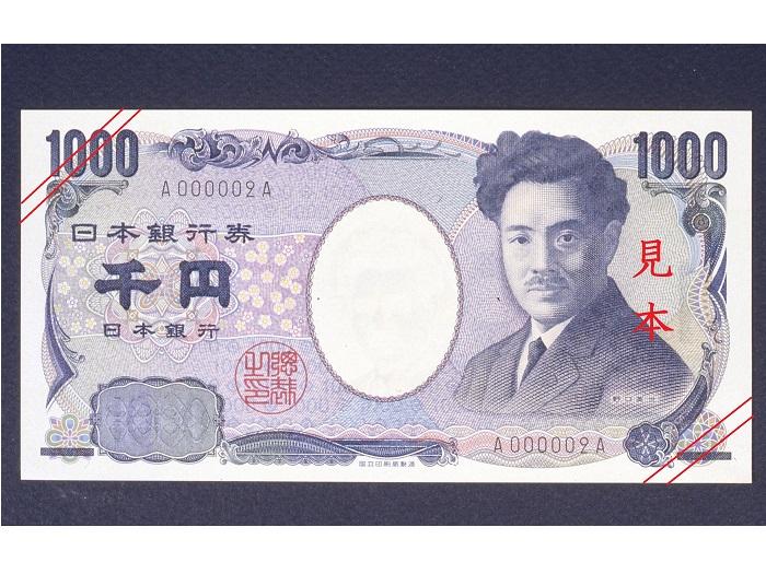 千円札二号券