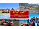 BOSO KART~南房総レンタルカート~10:00スタートコース(利用期間2020/1/31まで)