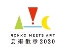 【当日券】六甲ミーツ・アート 芸術散歩2020鑑賞パスポート