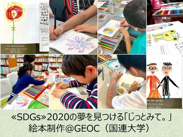 [終了]≪SDGs≫2020の夢を見つける「じっとみて。」絵本制作@GEOC(国連大学)[現地集合/日帰り/東京/旅いくセレクト]