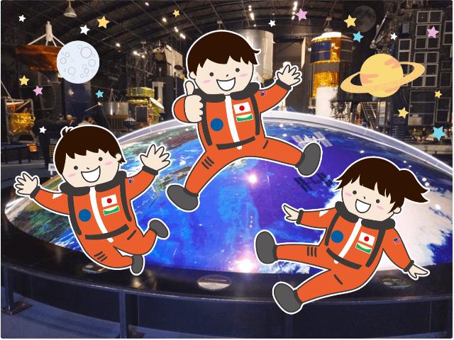 [終了]「宇宙飛行士」のお仕事体験全2回!夏の自由研究特別プラン≪2回目:午前パターン≫[現地集合/日帰り/茨城/旅いくオリジナル]