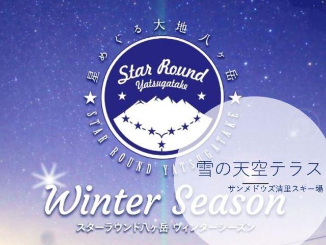 スターラウンド八ヶ岳ウィンターシーズン2019@雪の天空テラス[現地集合/日帰り/山梨/旅いくオリジナル]