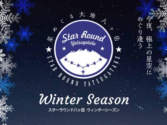 [受付終了]スターラウンド八ヶ岳ウィンターシーズン2020-2021@雪の天空テラス