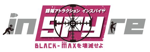 ミッション遂行型タイムアタックアトラクション【inSPYre】